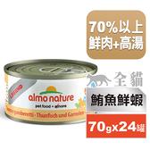 【SofyDOG】義士大廚鮪魚鮮燉罐-鮪魚鮮蝦70g(24件組)