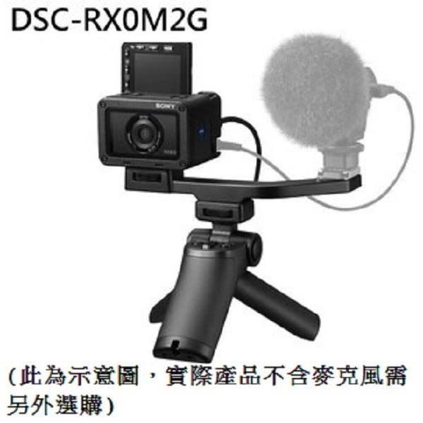 SONY RX0M2G (內附VCT-SGR1腳架+冷靴支架) 再送64G卡+專用電池+專用座充 (公司貨) 【24H快速出貨】