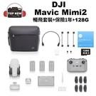 DJI 大疆 空拍機 Mavic Mini 2 暢飛套裝+128G+1年保險 航拍機 小飛機 空拍機 4K 錄影 公司貨
