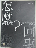 【書寶二手書T3/社會_IM9】怎麼回事? WHAT'S WRONG?_J.LU