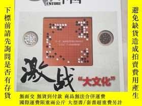 二手書博民逛書店罕見融資中國(封面專題:激戰大文化)Y50306