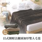 日式網眼法蘭絨加厚雙人毛毯 冬天必備超保暖棉被冷氣毯兒童毯睡袋珊瑚絨毯-時光寶盒4036