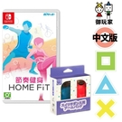 預購 NS Switch 節奏健身 中文版 + 跳舞綁帶(2入) 9/16發售