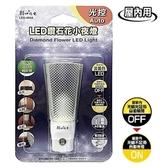 LED鑽石花小夜燈(光控)