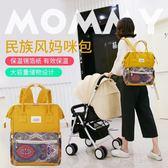 新款媽媽包母嬰包時尚百搭大容量多功能媽咪包外出寶媽雙肩背包潮igo 沸點奇跡