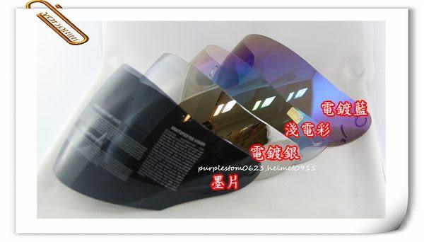 林森●M2R安全帽,J2專用電鍍片