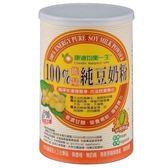康迪均衡一生 純豆奶粉(純黃豆粉) 454g/罐 無糖 限時特惠