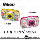 Nikon COOLPIX W150  防水10米 防寒-10度 防撞 防塵【公司貨】*上網登錄送好禮 (至2019/12/31止)