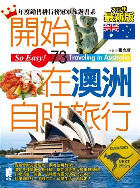 (二手書)開始在澳洲自助旅行(2015年最新版)