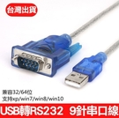 高品質USB轉RS232串口線 資料傳輸COM Port USB轉RS232 九針串口線(含驅動光碟)