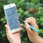ipad電容筆 細頭高精度手寫筆 手機平板觸屏筆 繪畫觸摸式觸控筆 至簡元素