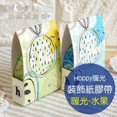 【菲林因斯特】  師品牌hoppy 暖光系列水果紙膠帶裝飾拍立得底片卡片手帳