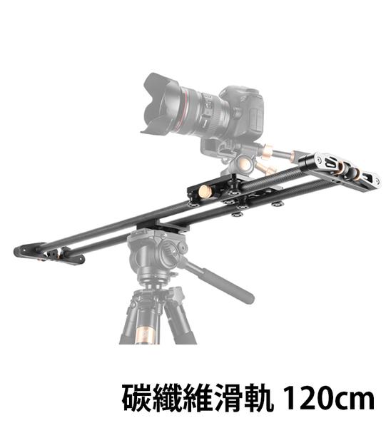 【EC數位】碳纖維滑軌 120cm 攝影滑軌 滑軌線性 滑軌導軌 錄影滑軌 穩定器 攝影 微電影