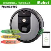 美國iRobot Roomba 960智慧吸塵+wifi掃地機器人 總代理保固1年登入網站再送1年保固