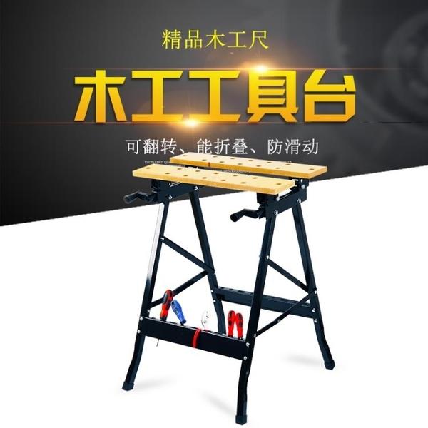 多功能摺疊倒裝木工工作台木工桌子台鋸便攜式木工鋸台裝修工具 亞斯藍