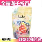 日本 Loretta 蘿莉塔 護髮乳 補充包 400g 護髮素 免沖洗 需沖洗 沙龍級【小福部屋】