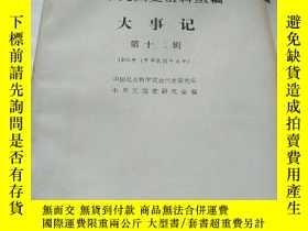 二手書博民逛書店中華民國史資料叢稿罕見大事記第十二輯 1926年Y22431 社