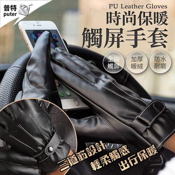 【BK0081】防水觸控男士三道筋PU皮手套 冬季機車防風防寒保暖 自行車戶外騎行手套 可滑手機