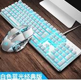 鍵盤 機械手感鍵盤鼠標套裝女生耳機粉色電腦發光筆記本打字辦公專用【快速出貨八折鉅惠】