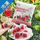 老實農場檸檬蔓越莓冰角28GX10/包【愛買冷凍】