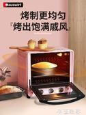 烤箱海氏B30 電烤箱家用烘焙多功能全自動小型蛋糕烤箱30升立式大容量MKS摩可美家