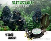 指南針指北針羅盤儀便攜探險裝備多功能戶外登山野外生存軍迷用品      《圓拉斯3C》