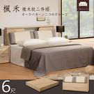 床組【UHO】楓禾-橡木紋6尺二件組(床...