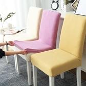 椅套椅子套罩餐椅套家用通用彈力座椅套凳子套罩餐廳餐桌簡約椅罩【快速出貨八折下殺】