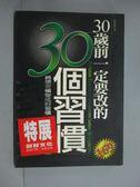 【書寶二手書T3/財經企管_KOE】30歲前一定要改的30個習慣_葉知秋