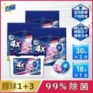 【白蘭】4X洗衣球1盒+3補充包(除菌除蹣)