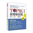TOPIK I新韓檢初級單字文法一本搞定(全新修訂版)(隨書附韓籍名師親錄標準韓