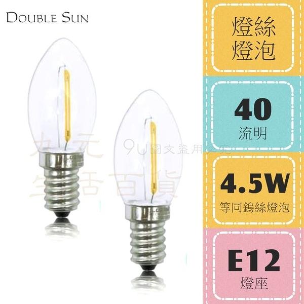 【九元生活百貨】C7-045W 小型LED燈絲燈泡/40流明 E12 愛迪生燈泡 LED燈泡 仿鎢絲燈泡