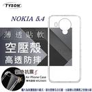 【愛瘋潮】諾基亞 Nokia 5.4 5G 高透空壓殼 防摔殼 氣墊殼 軟殼 手機殼 防撞殼 透明殼