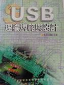 (二手書)USB理論規範與設計