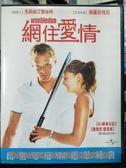 挖寶二手片-Y01-015-正版DVD-電影【網住愛情】-克絲汀鄧斯特 保羅巴特尼