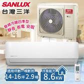 【台灣三洋SANLUX】14-16坪 變頻冷暖分離式冷氣。 一對一 /SAE-V86HF+SAC-V86HF(含基本安裝)