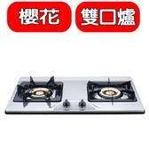 全省 櫻花【G 252KSN 】雙口檯面爐與G 252KS 同款瓦斯爐天然氣