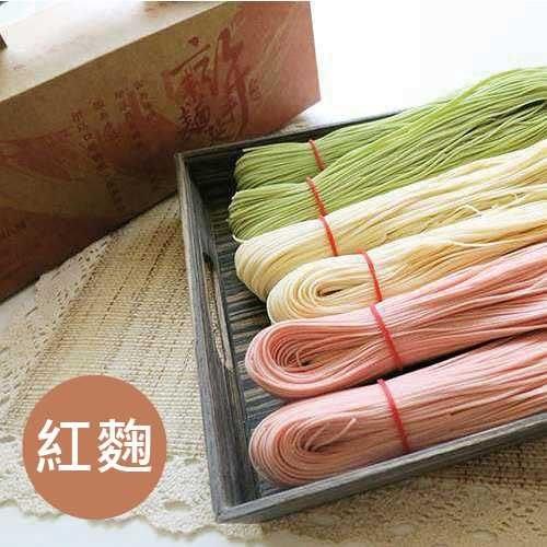 【石碇許家手工麵線行】傳統手工麵線-紅麴 (3包入)