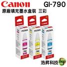 【原廠盒裝/三彩】CANON GI-790 原廠填充墨水 適用G1010/G2010/G3000/G4010