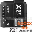 GODOX 神牛 X2 for CANON E-TTL II 閃光燈無線引閃器 (0利率 開年公司貨) X2-C X2T-C X2TX-C 觸發器 發射器
