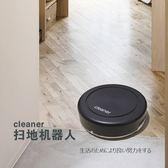 cleaner掃地機器人自動掃地機家用充電吸塵器懶人迷你超薄吸塵機 尾牙【喜迎新年鉅惠】
