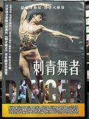 影音專賣店-P02-083-正版DVD-電影【刺青舞者】-瑟基普魯尼
