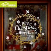 聖誕節禮物枝條花環墻貼 咖啡甜品店鋪櫥窗玻璃門貼金色裝飾貼紙 衣櫥秘密