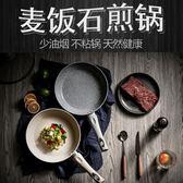 麥飯石平底鍋不粘鍋小煎鍋寶寶輔食牛排玉子燒電磁爐煎盤煎餅炒鍋 生日禮物 創意
