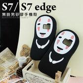 E68精品館 神隱少女 無臉男 三星 S7 5.1吋 / S7 edge 5.5吋 手機殼 保護套 矽膠 軟殼 可愛卡通