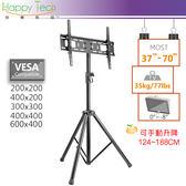 【快樂壁掛架】電視架 電視落地架 看板架 展示架 直立架 落地架 適用37~70吋 可快速展開收折