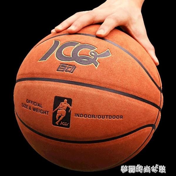 室外水泥地耐磨籃球5號兒童五號中小學生7號成人比賽翻毛籃球  【快速出貨】