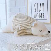 公仔抱枕可愛睡覺抱女孩小號毛絨玩具超軟北極熊抱抱熊網紅熊LX【全網最低價】