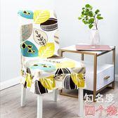 椅套 北歐椅套家用餐廳現代簡約座椅連身通用餐桌椅子套罩椅墊靠背椅套 14色