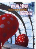 (二手書)東京建築酷斯拉-李清志的城市漫遊地圖